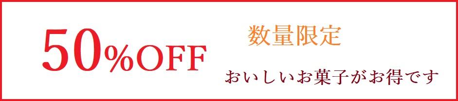50%OFFお得