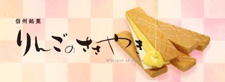 信州銘菓りんごのささやき