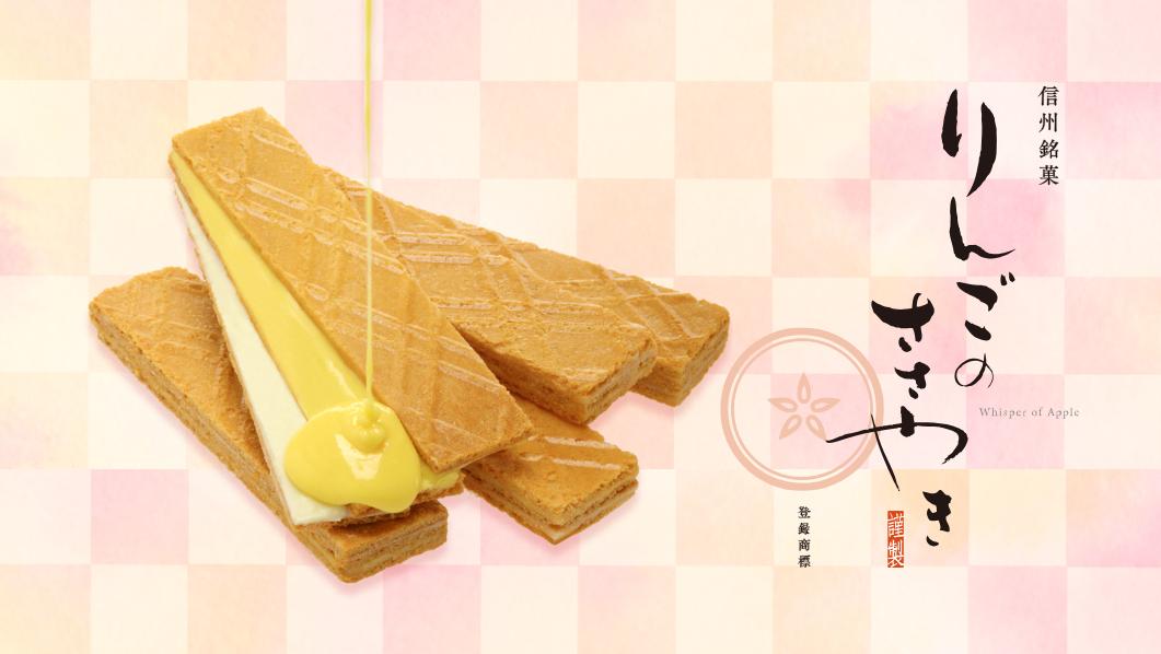 信州銘菓 りんごのささやき